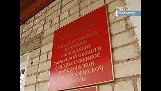 В Похвистнево открылся офис по оказанию бесплатной юридической помощи