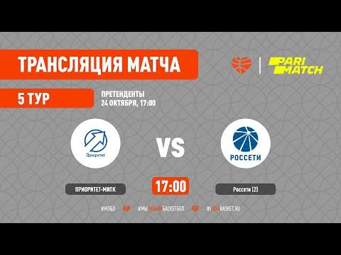 Приоритет-МИПК – Россети (2). Претенденты. Тур 5. Сезон 2021/22