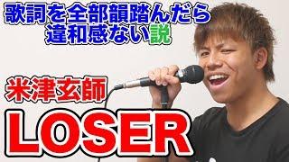 【検証】全部韻を踏んだら歌詞を変えても違和感ない説3【LOSER】 thumbnail