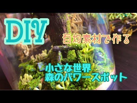 【DIY】百均素材ミニチュア森のパワースポットを小さな瓶に入れました#ミニチュア#miniature#Ghibli#ジブリ