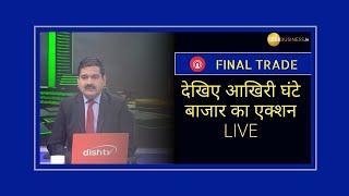 देखिए आखिरी घंटे में कमाई की स्ट्रैटेजी FinalTrade में Anil Singhvi के साथ (30th March 2020)