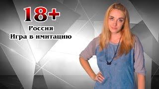 Россия. Игра в имитацию | МеждоМедиа Групп