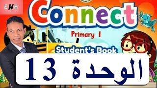 كونكت اولي ابتدائي الوحدة 13 | منهج الصف الاول الابتدائى الترم الثانى انجليزي | English with Hassan