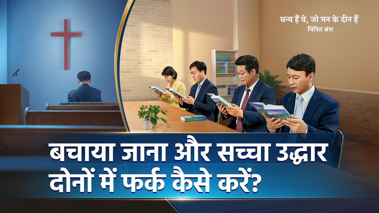 """Hindi Christian Movie """"धन्य हैं वे, जो मन के दीन हैं"""" अंश 3 : बचाए जाने और उद्धार के बीच अंतर कैसे करें"""