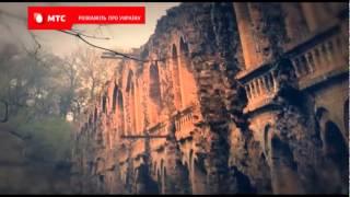 видео «Волинь туристична» – для східної України
