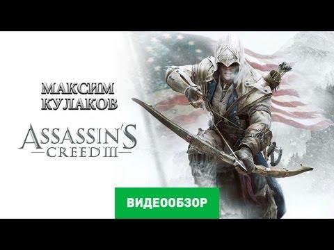 как скачать игру  Assassins Creed 3