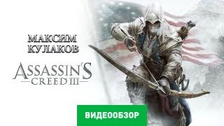 Обзор игры Assassin s Creed 3