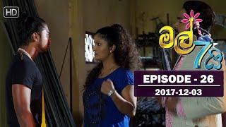 Mal Hathai | Episode 26 | 2017-12-03 Thumbnail