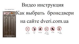 Как выбрать бронедвери Bodyguard на сайте. Как купить бронедверь.(http://dveri.com.ua/ ВНИМАНИЕ! Структура сайта немного изменилась и цена на некоторые позиции тоже, а в остальном..., 2016-03-11T14:41:43.000Z)