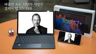 갤럭시 탭 S7+ 사용후기 애플 제품만 900만원 이상…