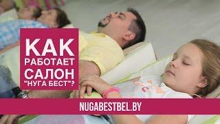 ИНСТРУКЦИЯ для новичков / ПРЕЗЕНТАЦИЯ салона Нуга Бест Беларусь