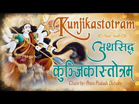श्री कुञ्जिकास्तोत्रम | परमसिद्ध मंत्र | Shree Kunjika Stotram | Prem Parkash Dubey #Ambey Bhakti