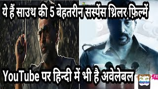 top 5 south indian suspense thriller movies dubbed in hindi || filmy ...