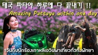 태국 파타야 하루에 다 끝내기 !! 1วันกับนักร้องสาวเกาหลีเอวินพาเที่ยวทั่วทั้งพัทยา Amazing Pattaya within 1 day !