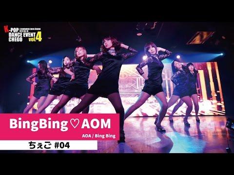 3-3 BingBing♡AOM  AOA / BingBing【ちぇご04】kpop cover dance tokyo 에이오에이