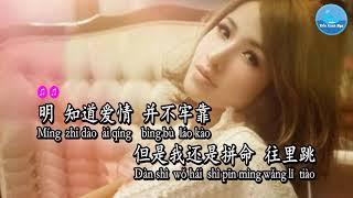 Người Sai Lầm [错的人] - Tiêu Á Hiên [萧亚轩] (Karaoke - KTV)