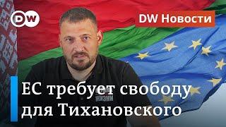Свободу для Тихановского требует ЕС:  как ответит Лукашенко? DW Новости (09.06.2020)
