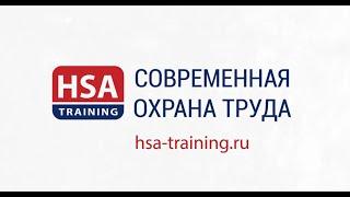 Бесплатное обучение по охране труда, в формате Вебинара