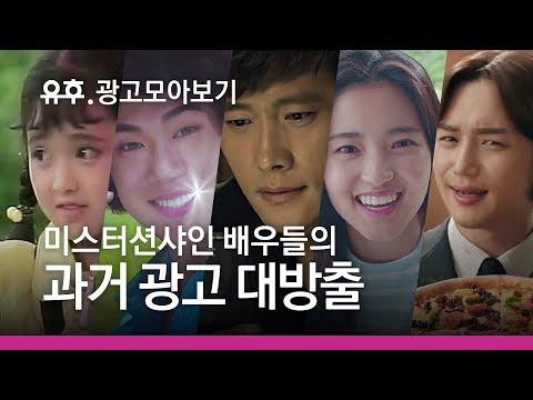 [광고모음] 미스터션샤인 17명 배우들의 역대급 광고ㅣMr.Sunshine Actor/Actress Korean AD Collection