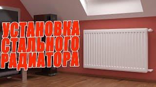 Установка стального панельного радиатора KORADO RADIK - эконом вариант(, 2016-08-09T14:40:37.000Z)