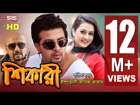 SHIKARI | Full Bangla Movie HD | Shakib Khan | Purnima | Rubel | Dipjol | SIS Media