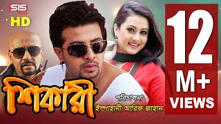 SHIKARI | Full Bangla Movie HD | Shakib Khan | Purnima | Rubel | Dipjol | SIS Media thumbnail