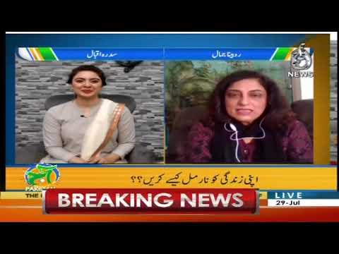 Aaj Pakistan With Sidra Iqbal | 29 July 2020 | Aaj News | AJT