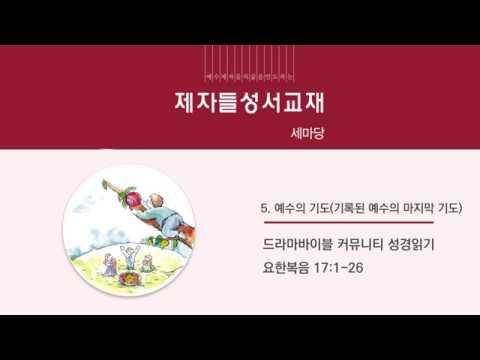 [제자들 성서교재] 세마당 - Chapter5