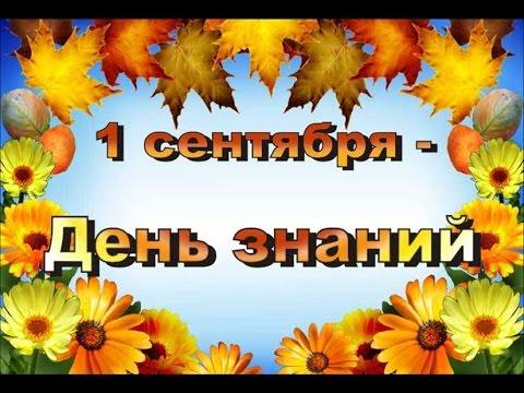 Сценарий линейки 1 сентября 2015 с песнями скачать.