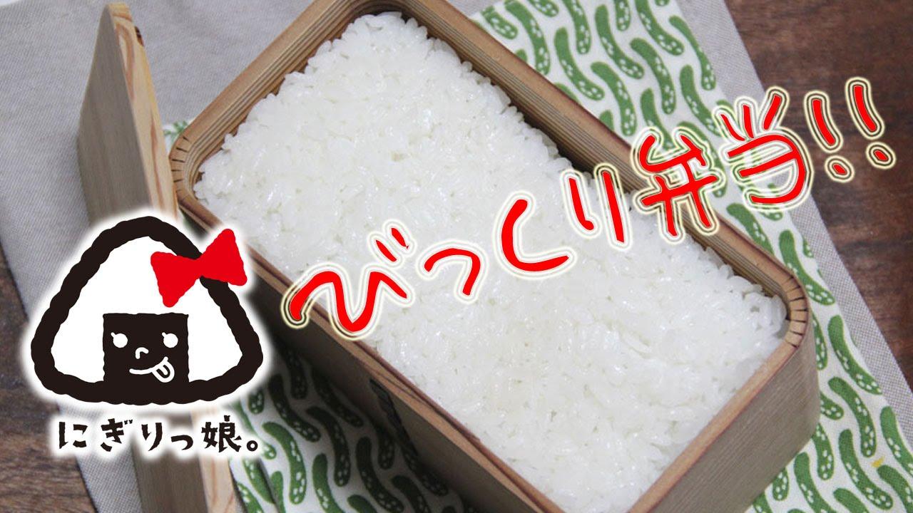 旦那さんを驚かせるびっくり弁当~How to make today\u0027s obento【LunchBox】~46時限目Surprise Bento 【お 弁当】 , YouTube
