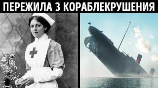 Эта женщина пережила крушение трех самых известных лайнеров XX века!