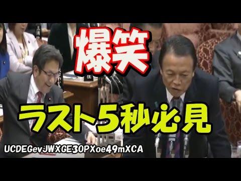 杉尾秀哉「独裁者 安倍総理を政権の座から引きずり降ろそうじゃないですか!」