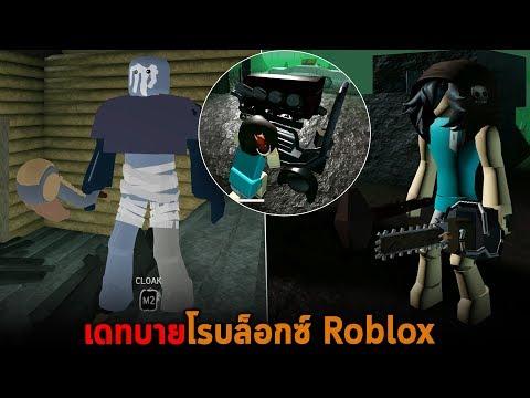 เดทบายโรบล็อกซ์ Roblox