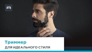 Триммер для бороды и тела Rowenta Forever Sharp Ultimate TN6201F4 Xpert ваш безупречный стиль