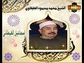 الشيخ الطبلاوى سورة آل عمران ( قل إن الأمر كله لله...)