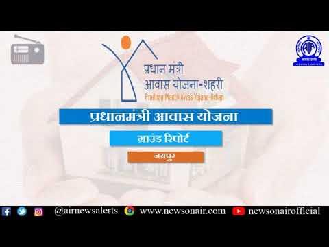 Ground Report (342) on Pradhan Mantri Awas Yojana (Hindi) from Jaipur, Rajasthan.