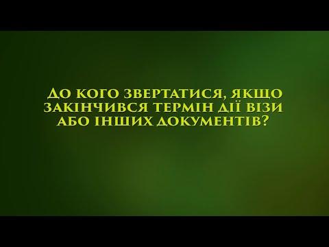 Державна прикордонна служба України: До кого звертатись, якщо закінчився термін дії візи або інших документів?
