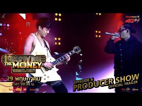 Show Me The Money Thailand - EP6 : Producer Show【Official Trailer】