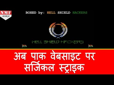Indian Hackers  ने किया Pakistani Website के खिलाफ Surgical Strike, कई Website Hacked