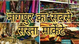 Nagpur Best MARKET For Shopping|| Itwari Market||Mahal Market wholesale market||Mamta volgz