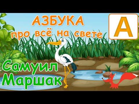 Веселая азбука Маршака в стихах - Мультик для детей