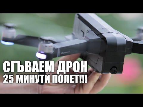 Сгъваем Дрон SJRC F11 камера 1080P GPS 5G WiFi FPV RC с дълъг полет 15