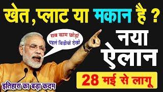 अभी अभी आया PM मोदी का बड़ा ऐलान | माकन, दूकान, जमीन को ले कर नया नियम | Pm Modi Govt New Rules Land