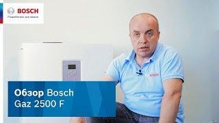 Обзор напольного газового котла Bosch Gaz 2500 F