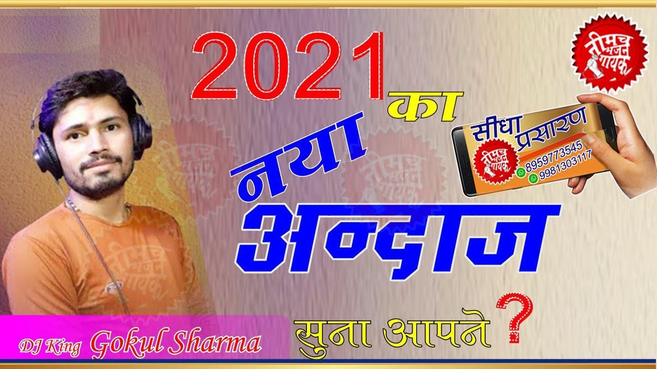 गोकुल शर्मा न्यू सॉन्ग 2021 || Gokul sharma new Song 2021| देवधणी  दरबार की बोला जय जय कार