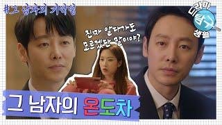 [드라마 탐구생활/그남자의 기억법] 문가영! 김동욱의 …