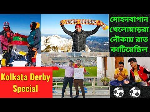 East Bengal vs Mohunbagan Rivalry⚽ Football Special