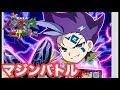 【ムシキング】甲虫王者ムシキング 超神化4弾 マジンバトルで魔神化レイジに挑戦!