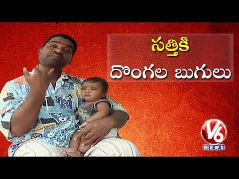 Bithiri Sathi In Fear Of Hyderabadis | Armed Men Loots Bike And Cash From Man | Teenmaar News