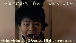 Grim Grinning Moon at Night - KANEAIYOYOKA / 不気味にわらう夜の月 - かねあいよよか  (Official Music Video)